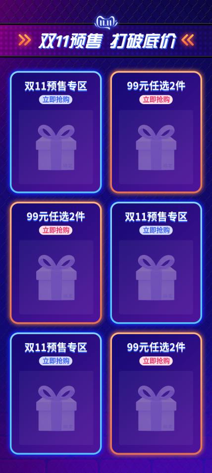 双十一预售/活动专区/折扣