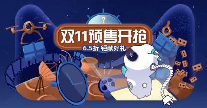 双十一预售科技风创意电商海报banner
