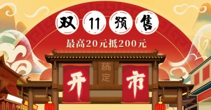 双十一预售中国风复古电商海报banner