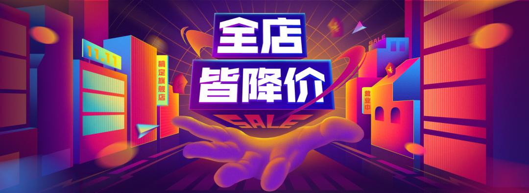 双十一预售降价促销创意电商海报banner