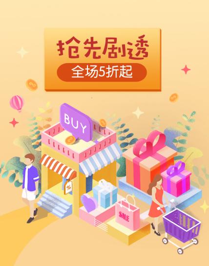 双十一预售/活动促销/母婴/清新手绘/店铺首页