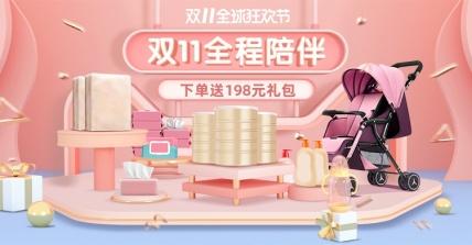 双十一狂欢节母婴温馨电商海报banner