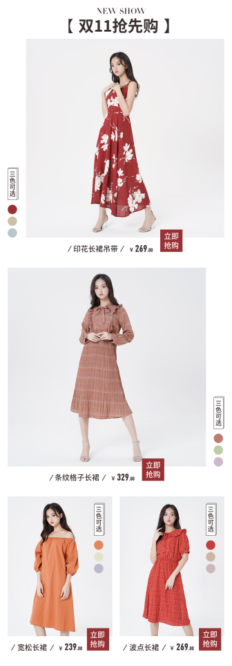 双十一/女装/新品推荐