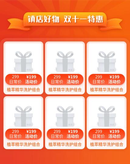双十一/通用/喜庆/新品推荐