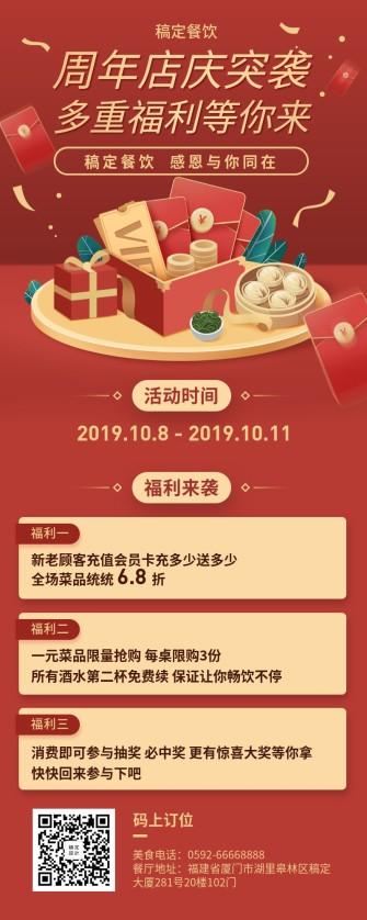 餐饮美食/喜庆/周年活动促销/营销长图