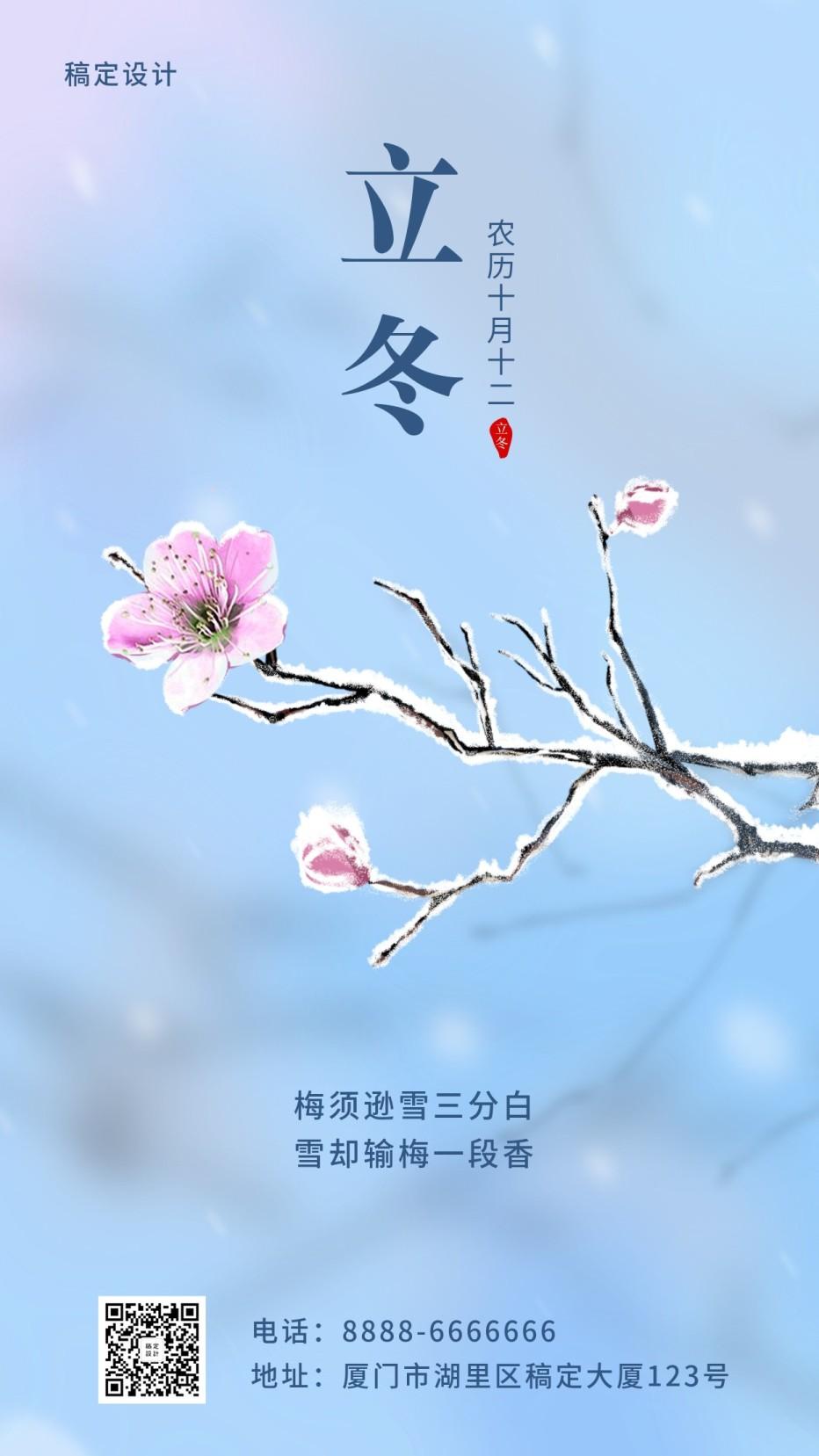立冬/实景插画/手机海报
