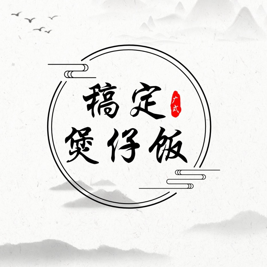 logo头像/餐饮通用/中国风/店标