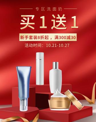 美容美妆活动促销奢华电商海报banner