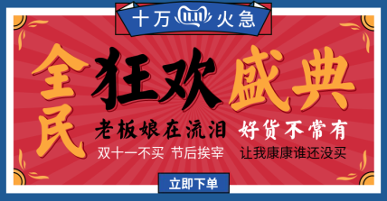 双十一狂欢盛典简约创意电商海报banner