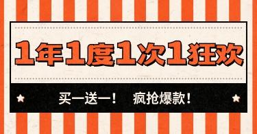 双十一双11促销折扣活动打折趣味电商横版海报