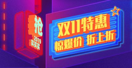 双十一双11打折促销折扣活动3D字体电商横版海报