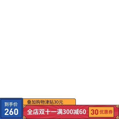 双11大促卡通满减主图图标