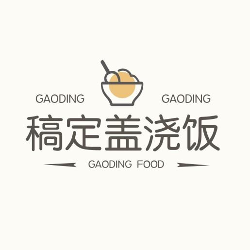 logo头像/餐饮通用头像/简约文艺/店标