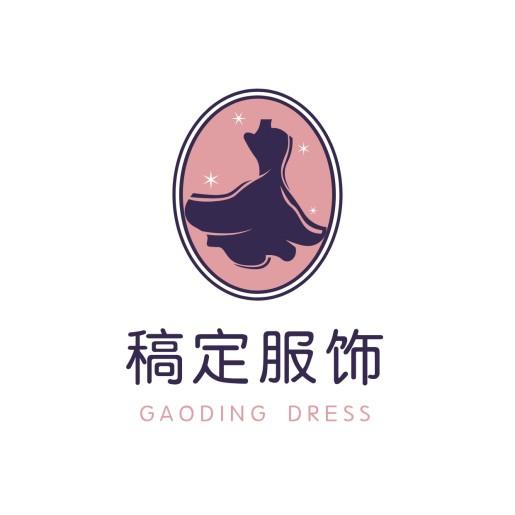 logo头像/服饰箱包/女装/时尚文艺/店标