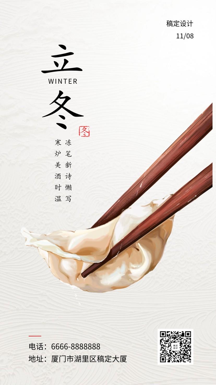 立冬饺子/实景插画/手机海报