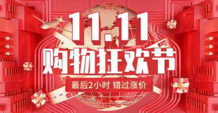 双十一狂欢节大促奢华电商海报banner