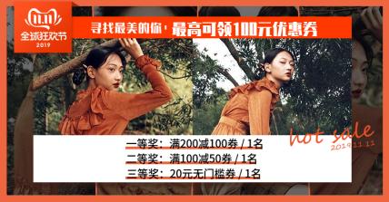 双十一大促女装买家秀征集电商店铺公告海报banner