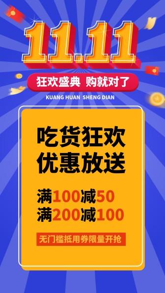 双十一预售/活动促销/手机海报
