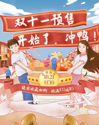 双十一狂欢食品预售创意手绘电商海报banner