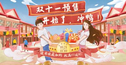 双十一狂欢食品创意手绘电商海报banner