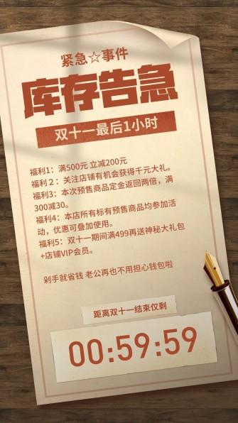 双十一/库存告急/最后1小时/复古纸张/手机海报
