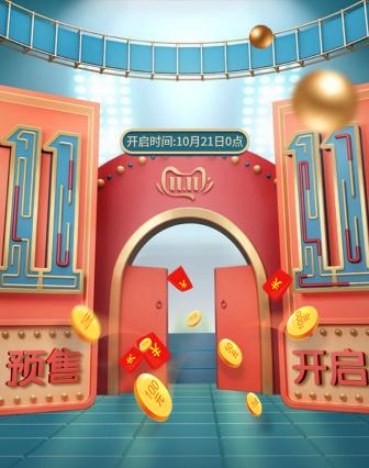 双十一大促家电预售奢华电商海报banner