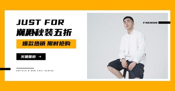 秋装潮流/男装促销电商横版海报