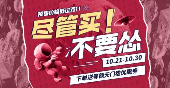 双十一大促服装时尚创意电商海报banner
