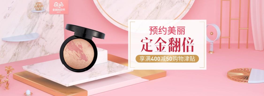 双十一预售定金美妆文艺电商海报banner