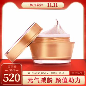 双十一促销/美妆个护/时尚/直通车主图