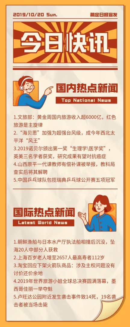 今日快讯/新闻/早报/头条/长图海报