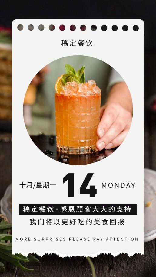 早安正能量/餐饮美食问候/日签/手机海报