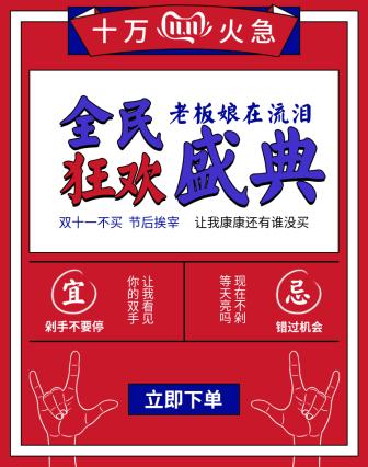 双十一狂欢盛典公告创意电商海报banner