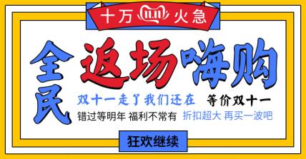 双十一返场公告创意电商海报banner