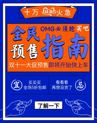 双十一预售指南公告创意电商海报banner