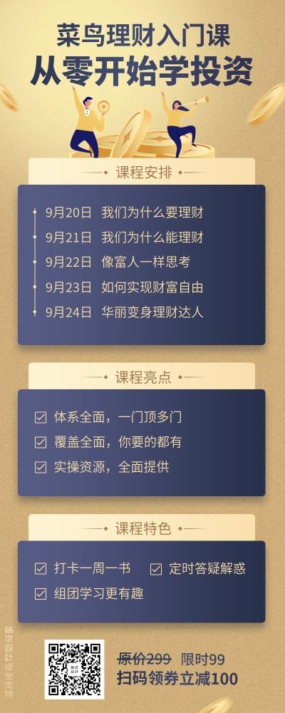 理财投资/课程安排/长图海报