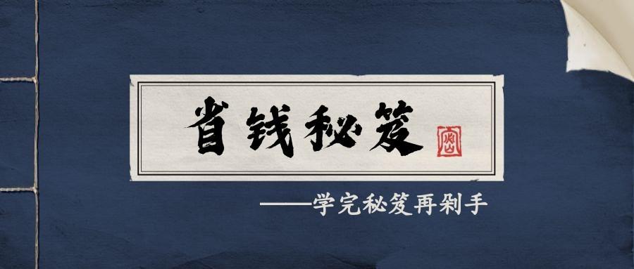 双十一/省钱秘笈/复古/公众号首图