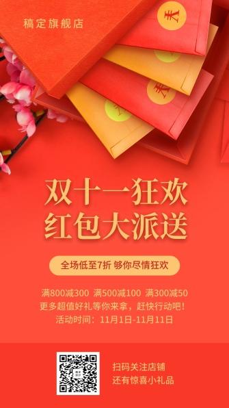 双十一狂欢 红包大派送/喜庆红包促销/手机海报