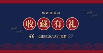 收藏有礼关注店铺电商中国风海报banner