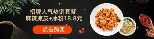 餐饮美食/快餐小吃/套餐促销/饿了么海报