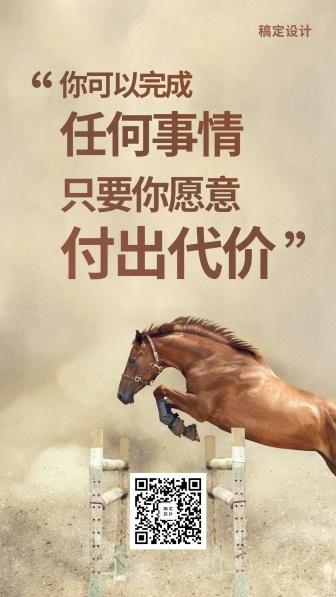 正能量励志/企业文化/大字实景/手机海报