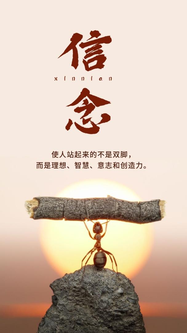 信念/企业文化/励志正能量/手机海报