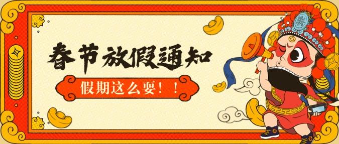 新年放假通知春节中国风公众号首图
