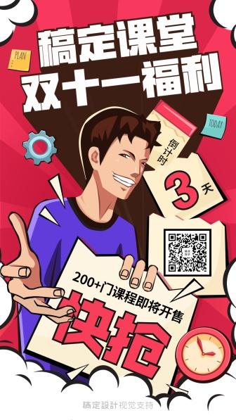 双十一倒计时/3D字体/课程宣传手机海报