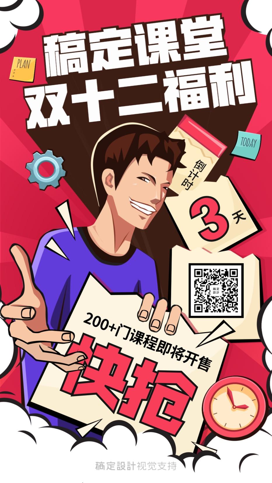 双十二/双12/倒计时/3D字体/课程