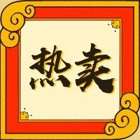 热卖双十一国潮中国风手绘公众号次图