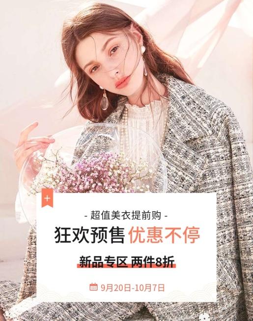 双十一双11女装活动促销优惠电商海报banner