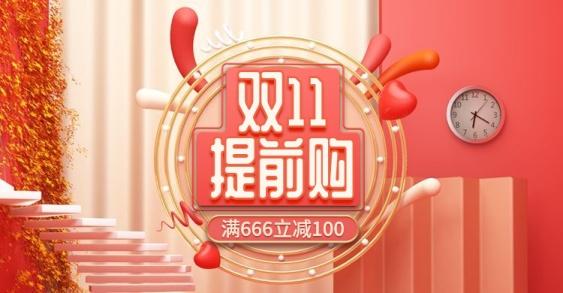 双十一预售提前购满减活动促销电商横幅海报banner
