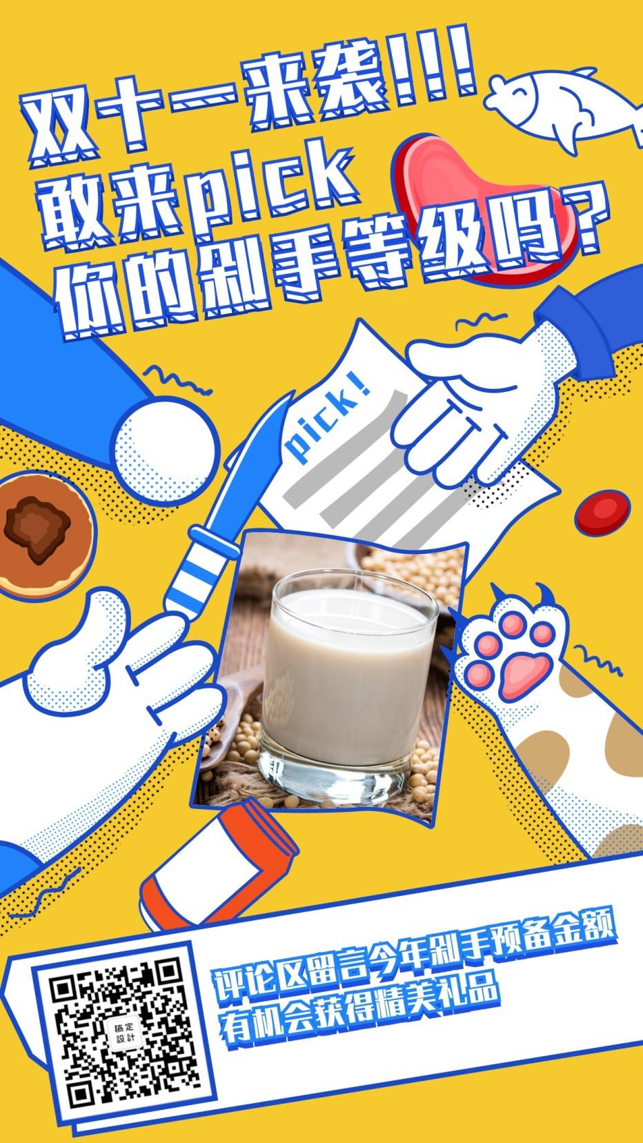 双十一剁手/餐饮美食/创意手绘/手机海报
