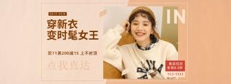 秋冬上新时尚简约电商海报banner